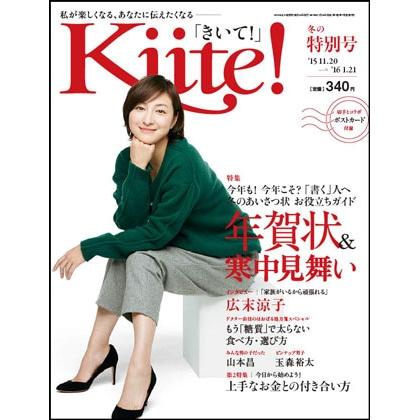 月刊誌『Kiite!「きいて!」』2015年冬の特別号