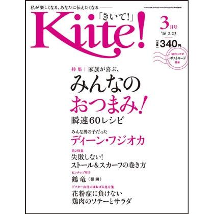 月刊誌『Kiite!「きいて!」』3月号