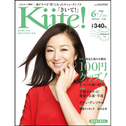 Kiite!「きいて!」2016年6・7月号