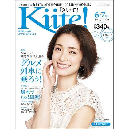 Kiite!「きいて!」6・7月号
