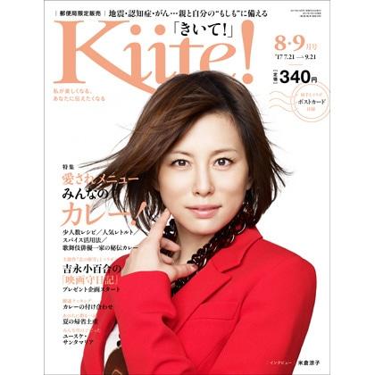 Kiite!「きいて!」8・9月号