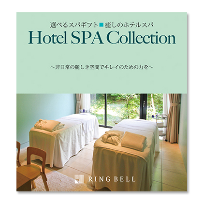 【選べる体験ギフト】癒しのホテルスパA