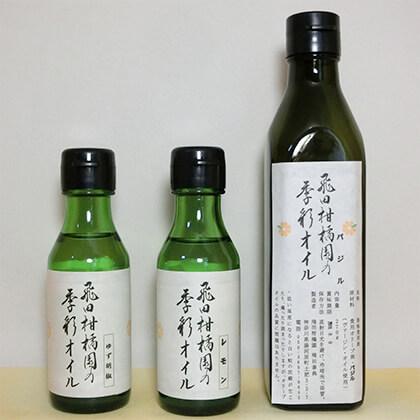 飛田柑橘園の季彩オイルセット