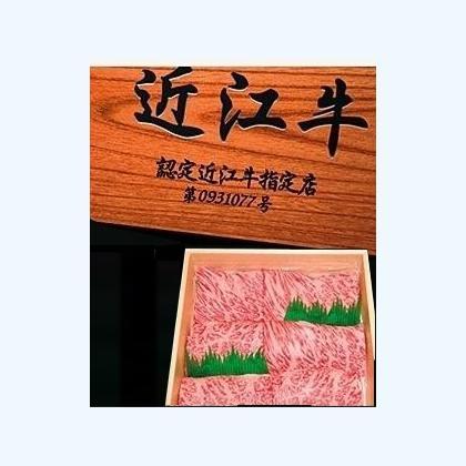 近江牛 焼肉・あみ焼用