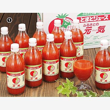 会員限定 トマトジュース 10本