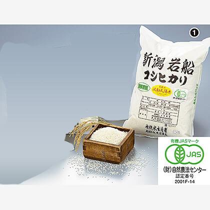 会員限定 新潟産有機米コシヒカリ 5kg