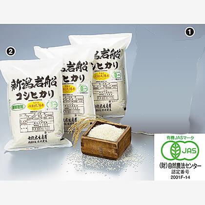 会員限定 新潟産有機米コシヒカリ 9kg