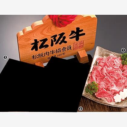 会員限定 松阪牛 こますき焼用