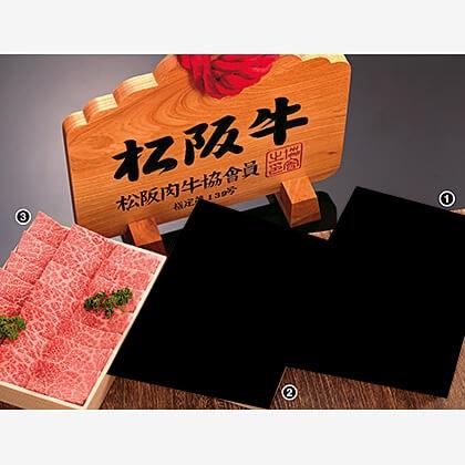 会員限定 松阪牛 ロース焼肉用