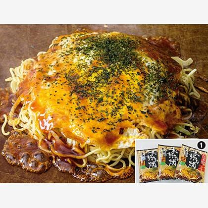 会員限定 広島名物「お好み焼き」 3食分
