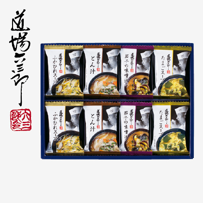 道場六三郎 スープギフトA