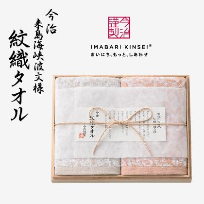 今治謹製 紋織タオル フェイスタオル2枚セット(木箱入)