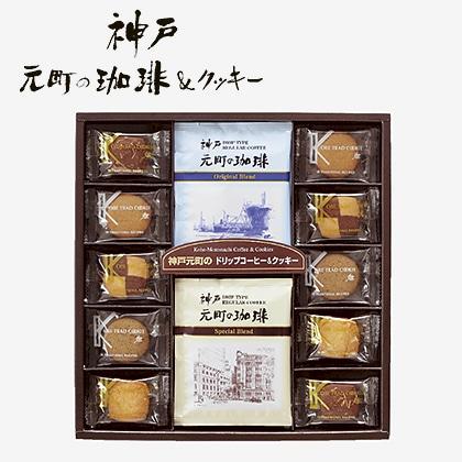 神戸元町の珈琲&クッキーA
