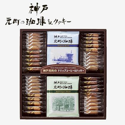 神戸元町の珈琲&クッキーB