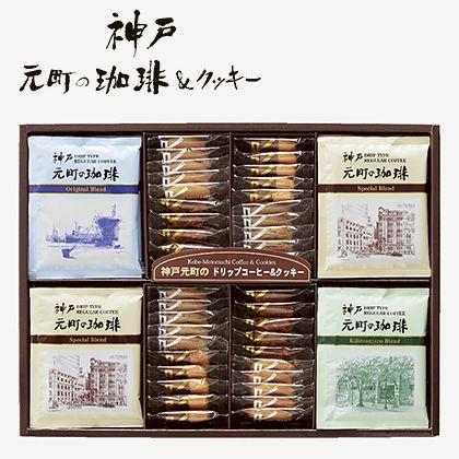神戸元町の珈琲&クッキーC