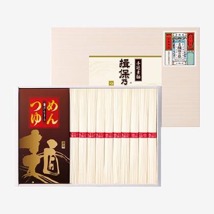 手延素麺 揖保乃糸(つゆ付)A