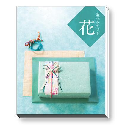 選べるギフト 花コースK(1)
