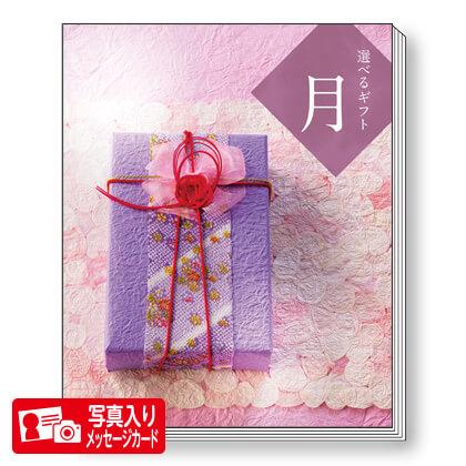 選べるギフト 月コースK(2)写真入りメッセージカード(有料)込