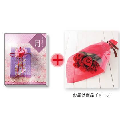 選べるギフト 月コースK(1) +花束