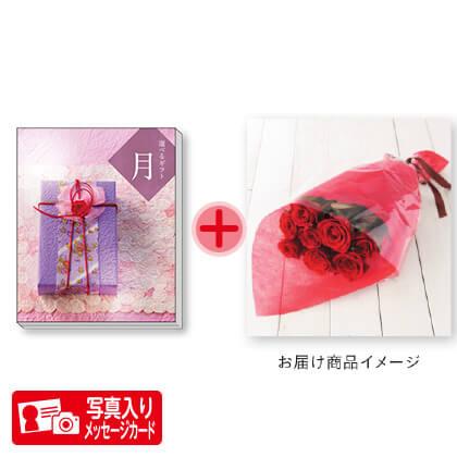 選べるギフト 月コースK(2) +花束 写真入りメッセージカード(有料)込