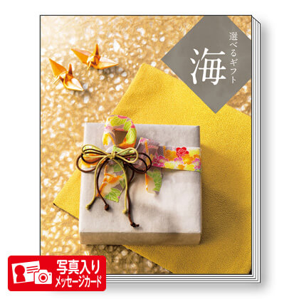 選べるギフト 海コースK(2)写真入りメッセージカード(有料)込
