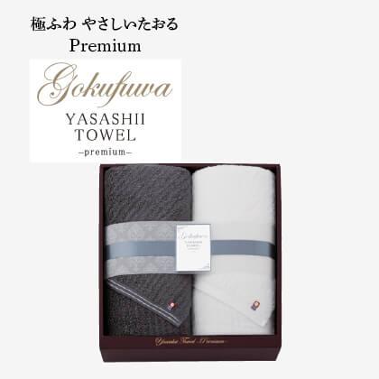 極ふわ やさしいたおる‐premium‐ 大判バスタオル2枚セットK グレー・ホワイト