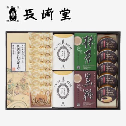 長崎堂 銘菓詰合せ(3)