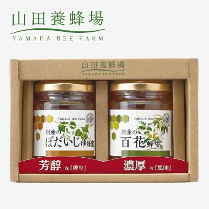 山田養蜂場国産の完熟はちみつ「蜜比べ」(2種)K(4)