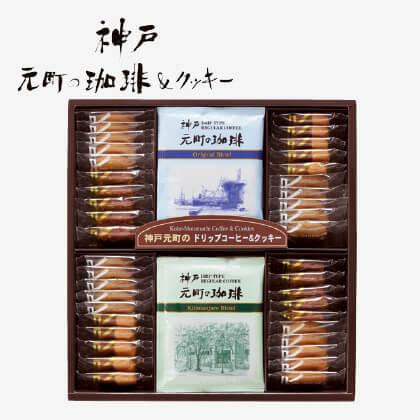 神戸元町の珈琲&クッキーK(2)