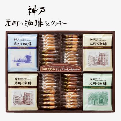 神戸元町の珈琲&クッキーK(3)