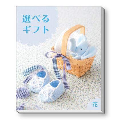 選べるギフト 花コースS(1)