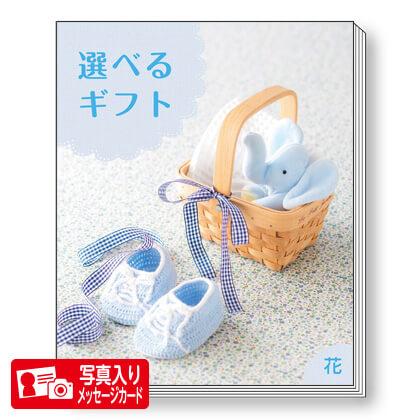 選べるギフト 花コースS(2)写真入りメッセージカード(有料)込