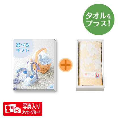 選べるギフト 花コースS(2)+ウォッシュタオル 写真入りメッセージカード(有料)込