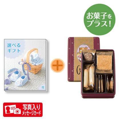 選べるギフト 花コースS(2)+クッキーアソート 写真入りメッセージカード(有料)込