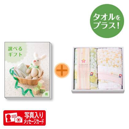 選べるギフト 鳥コースS(2)+フェイスタオル 写真入りメッセージカード(有料)込