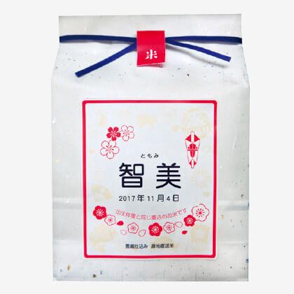 祝い米 3kg(お名入れ)