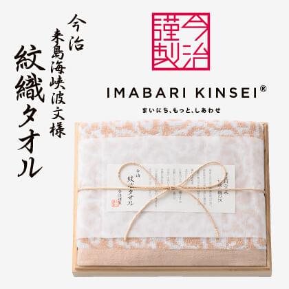 今治謹製 紋織タオル バスタオル(木箱入)S ピンク