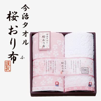 桜おり布 フェイスタオル2枚セットS(2) ピンク