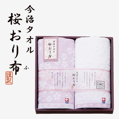 桜おり布 フェイスタオル2枚セットS(2) パープル