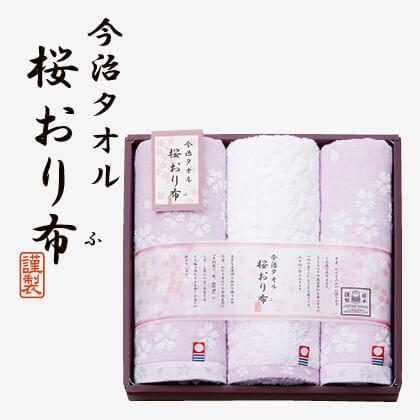 桜おり布 フェイス・ウォッシュタオルセットS(3) パープル