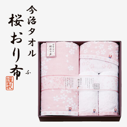 桜おり布 バス・フェイス・ウォッシュタオルセットS(5) ピンク