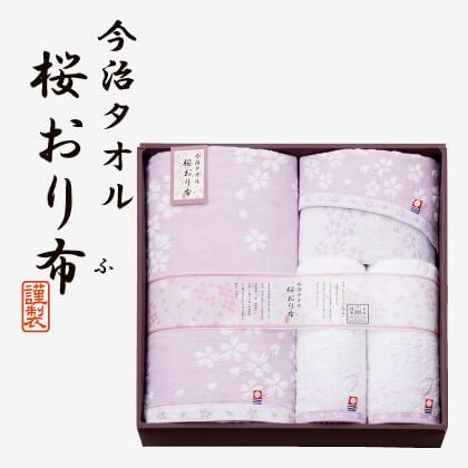 桜おり布 バス・フェイス・ウォッシュタオルセットS(5) パープル