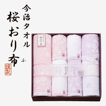 桜おり布 バス・フェイス・ウォッシュタオルセットS(6)