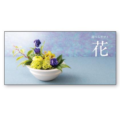 選べるギフト 花コースCP