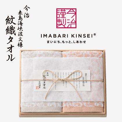 今治謹製 紋織タオル フェイスタオル2枚セット(木箱入)C