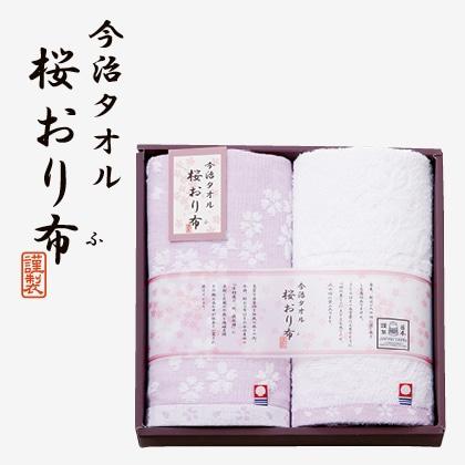 桜おり布フェイスタオル2枚セットC(1)