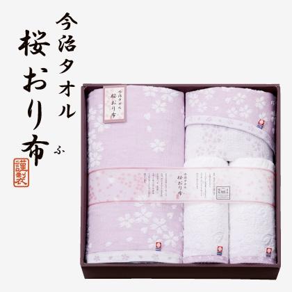 桜おり布バス・フェイス・ウォッシュタオルセットC(3)