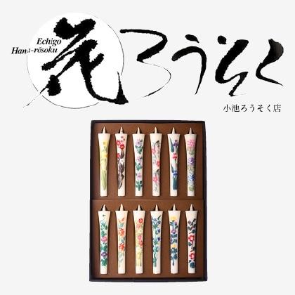 手書き 四季の花ろうそく(12本組)(3)