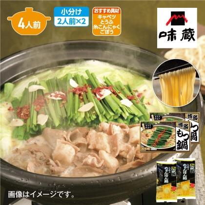博多もつ鍋みそ味(4人前)ちゃんぽん麺付