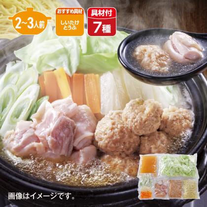 旨塩スープ地鶏鍋